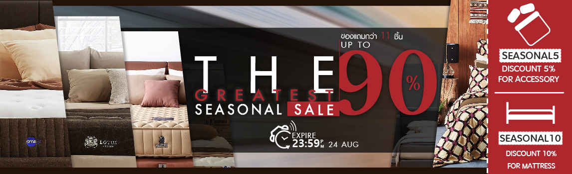 The Greatest Seasonal Sale 2018