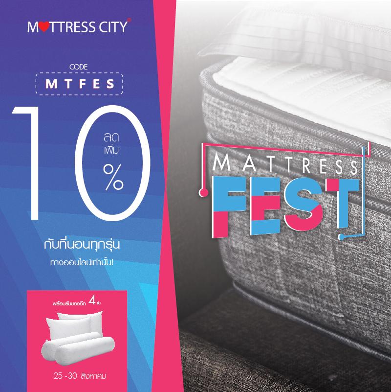 Mattress Festival - รับส่วนลดเพิ่มอีก 10% สำหรับที่นอนทุกรุ่น