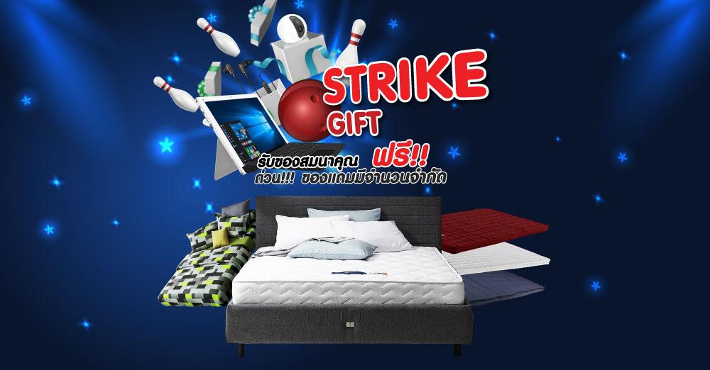 Strike Gift พิเศษสุดกับโปรโมชั่นที่ไม่เคยจัดที่ไหนมาก่อน