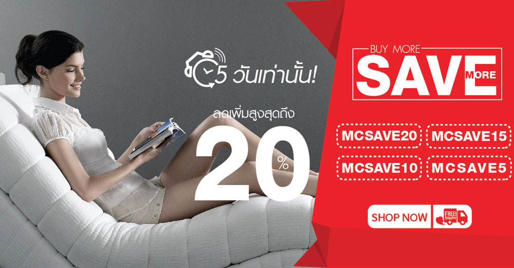BUY MORE SAVE MORE - ลดสูงสุด 20% จัดส่งฟรีทั่วประเทศไทย