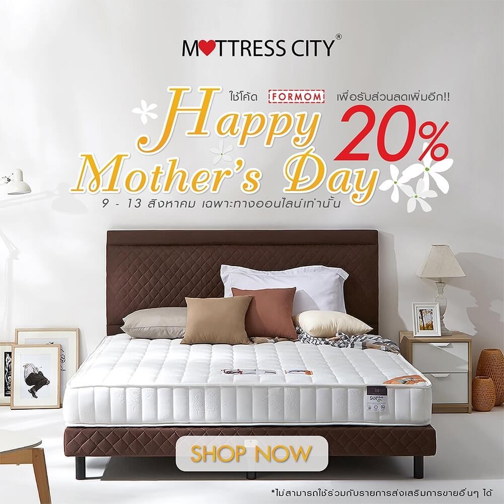 สุขสันต์วันแม่ ลดเพิ่มอีก 20% กับสินค้าทุกชิ้น