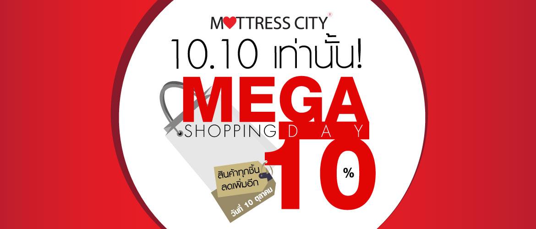 Mega Shopping Day 10.10 – ลดเพิ่มอีก 10% แจกหมอนเพิ่มอีก 2 ใบ