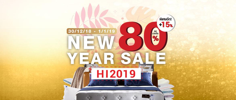 New Year Sale 2019 – ลดท้ายบิลเพิ่มอีก 15%