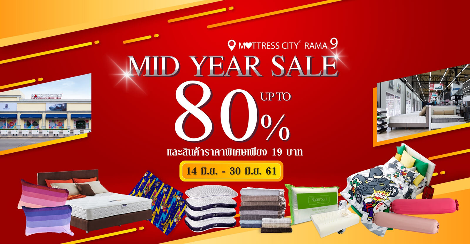 Mattress City Mid-Year Sale Promotion