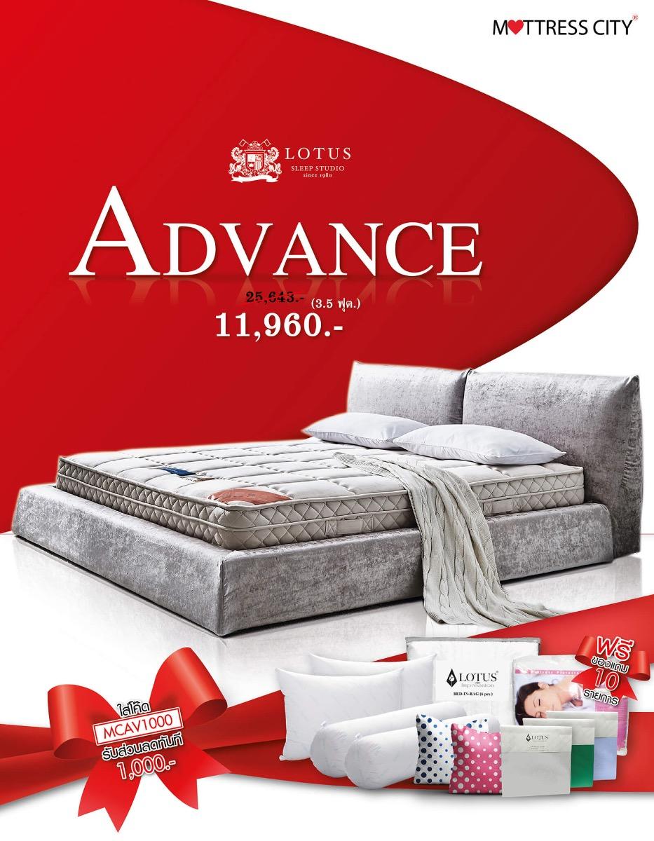 ที่นอน Lotus รุ่น Advance