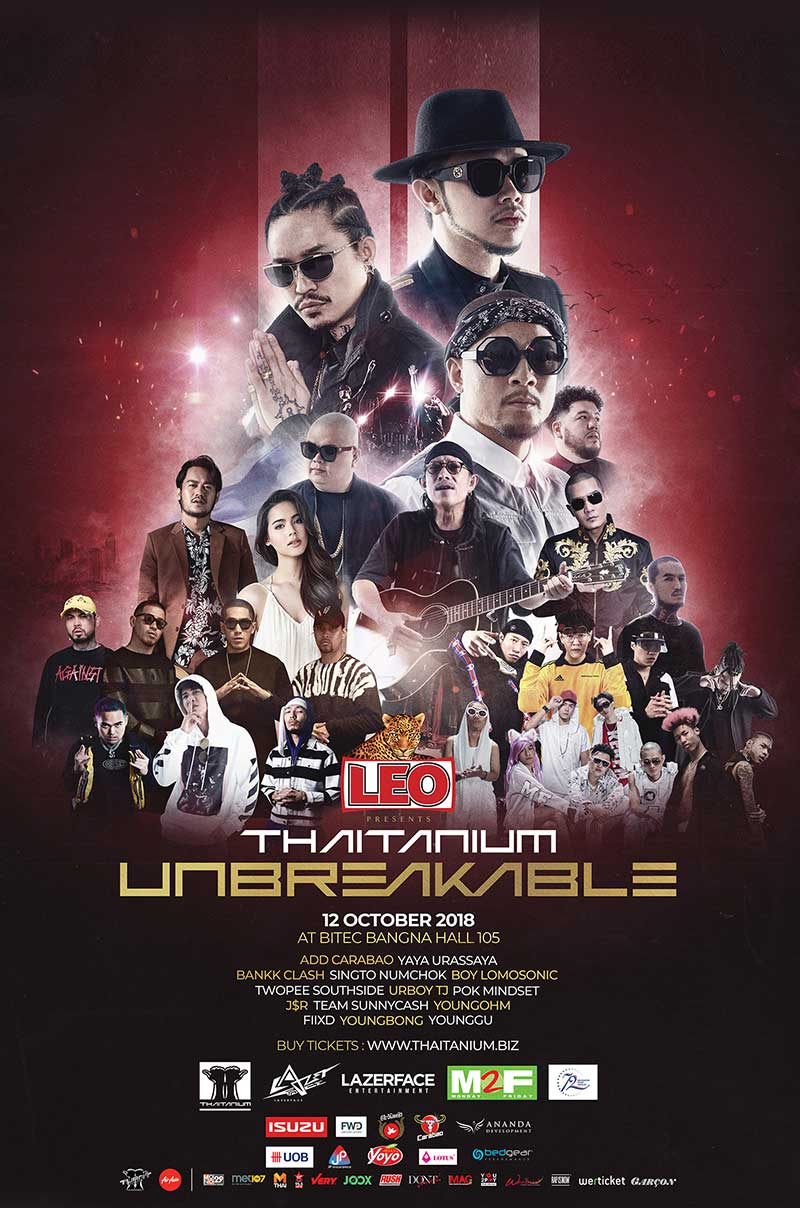 Mattress City แจกบัตร Thaitanium - UNBREAKABLE Concert