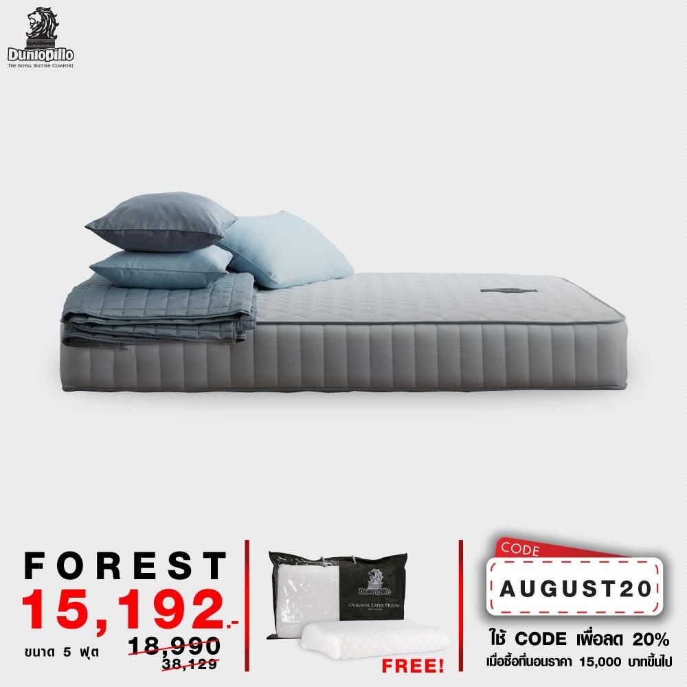ซื้อที่นอน Online รับส่วนลดเพิ่มสูงสุด 25%