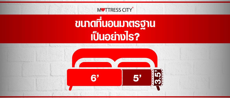 ในประเทศไทยแบ่งมาตฐานของที่นอนออกเป็น 3 ขนาด