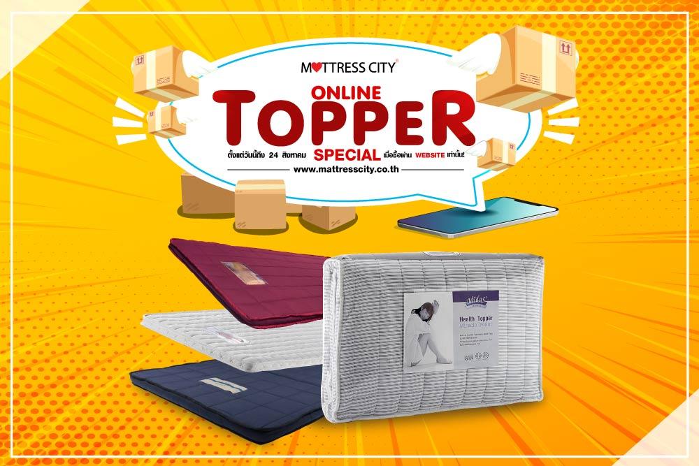 ซื้อที่นอน Topper รับหมอนหนุนและหมอนข้างฟรี