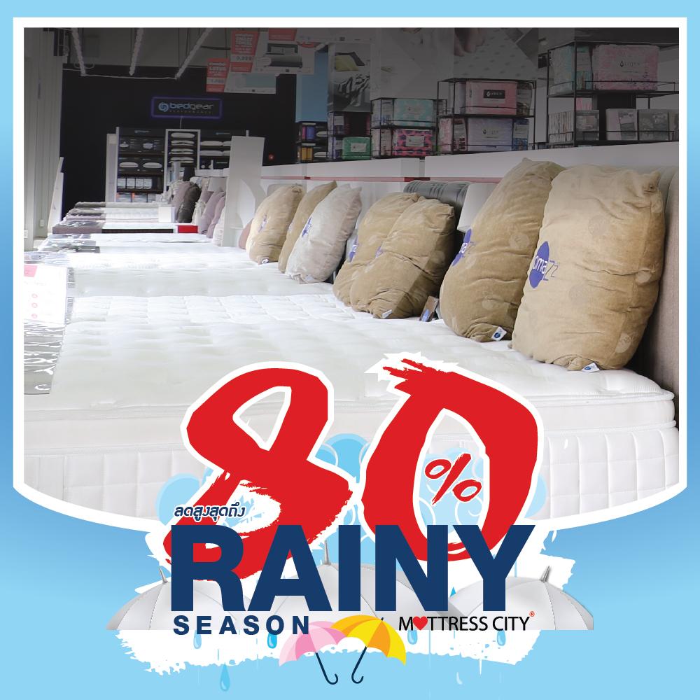 หน้าฝนนี้ดีต่อกาย ดีต่อใจ ลดราคาสูงสุดถึง 80%