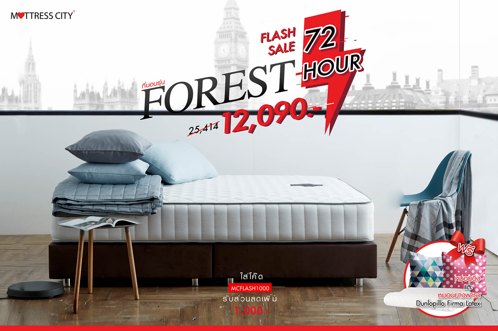 Dunlopillo รุ่น Forest - Promotion