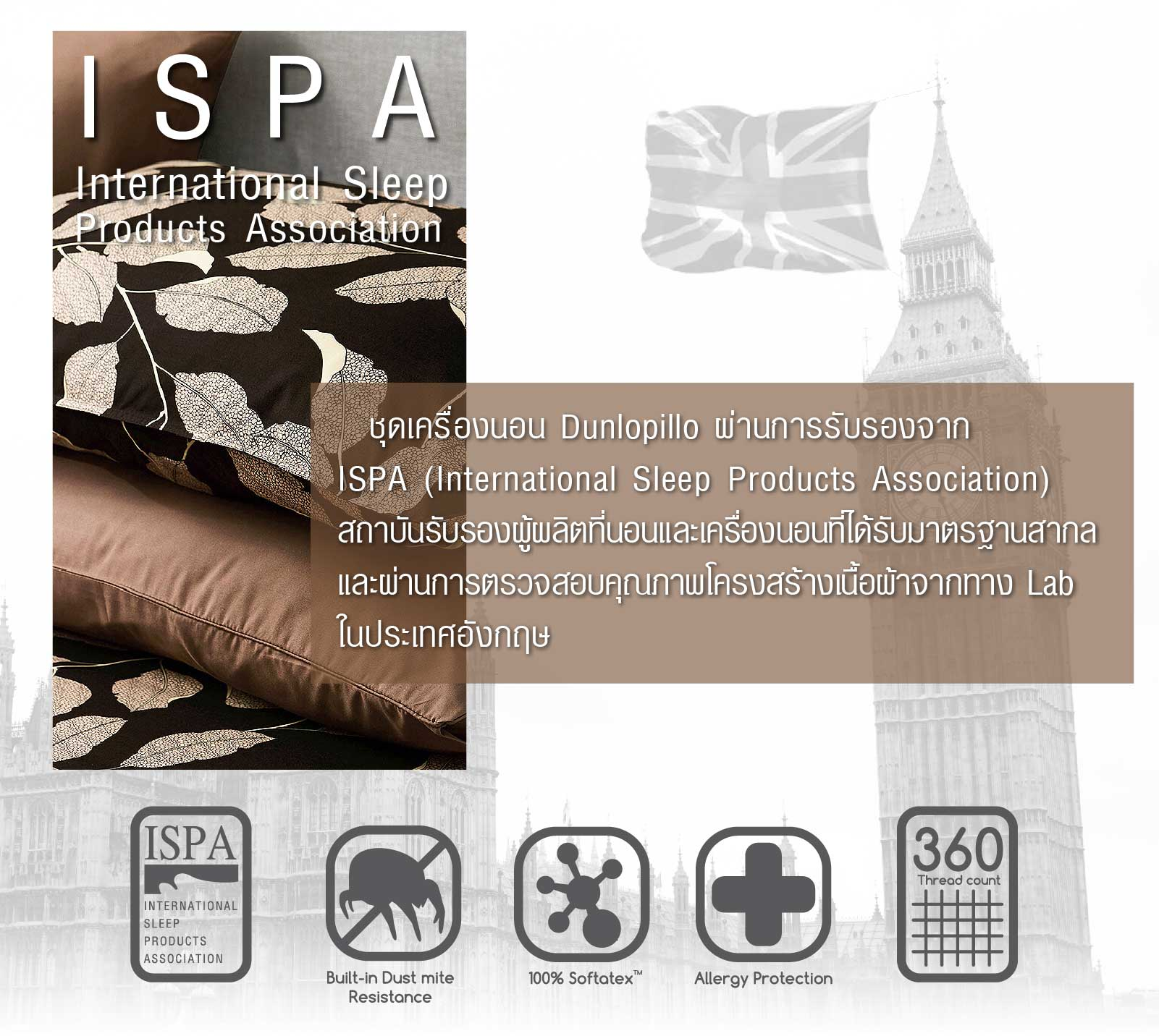 Dunlopillo รุ่น Print ชุดผ้าปูที่นอน DL-14B