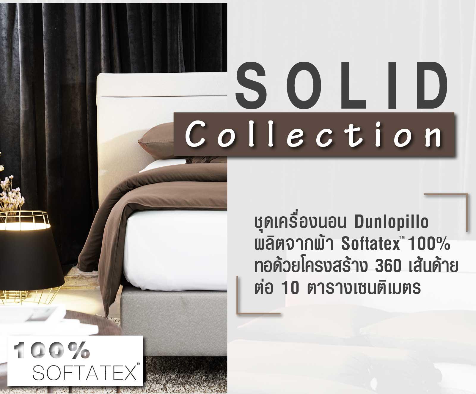 Dunlopillo รุ่น Solid ชุดผ้าปูที่นอน DL-CoL-BROWNIE