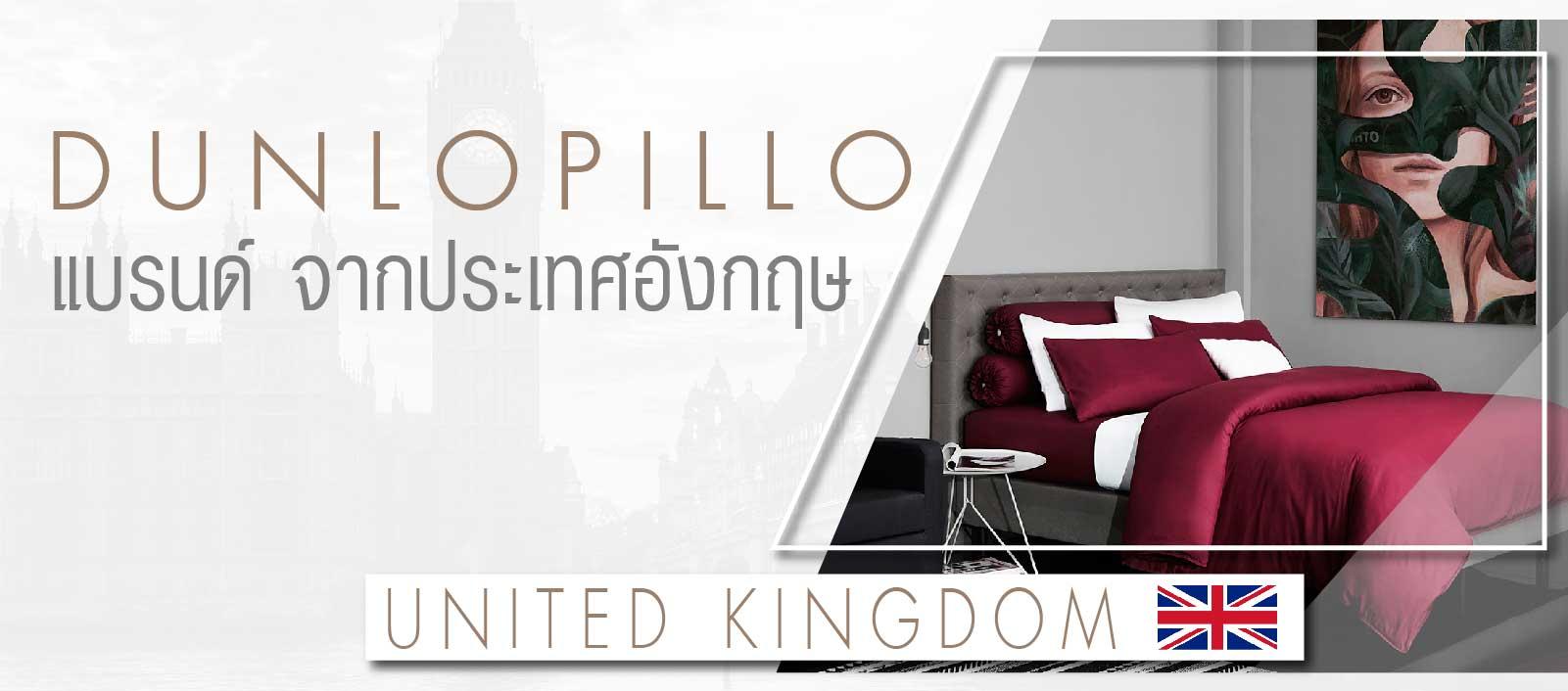 Dunlopillo รุ่น Solid ชุดผ้าปูที่นอน DL-CoL-RUBY