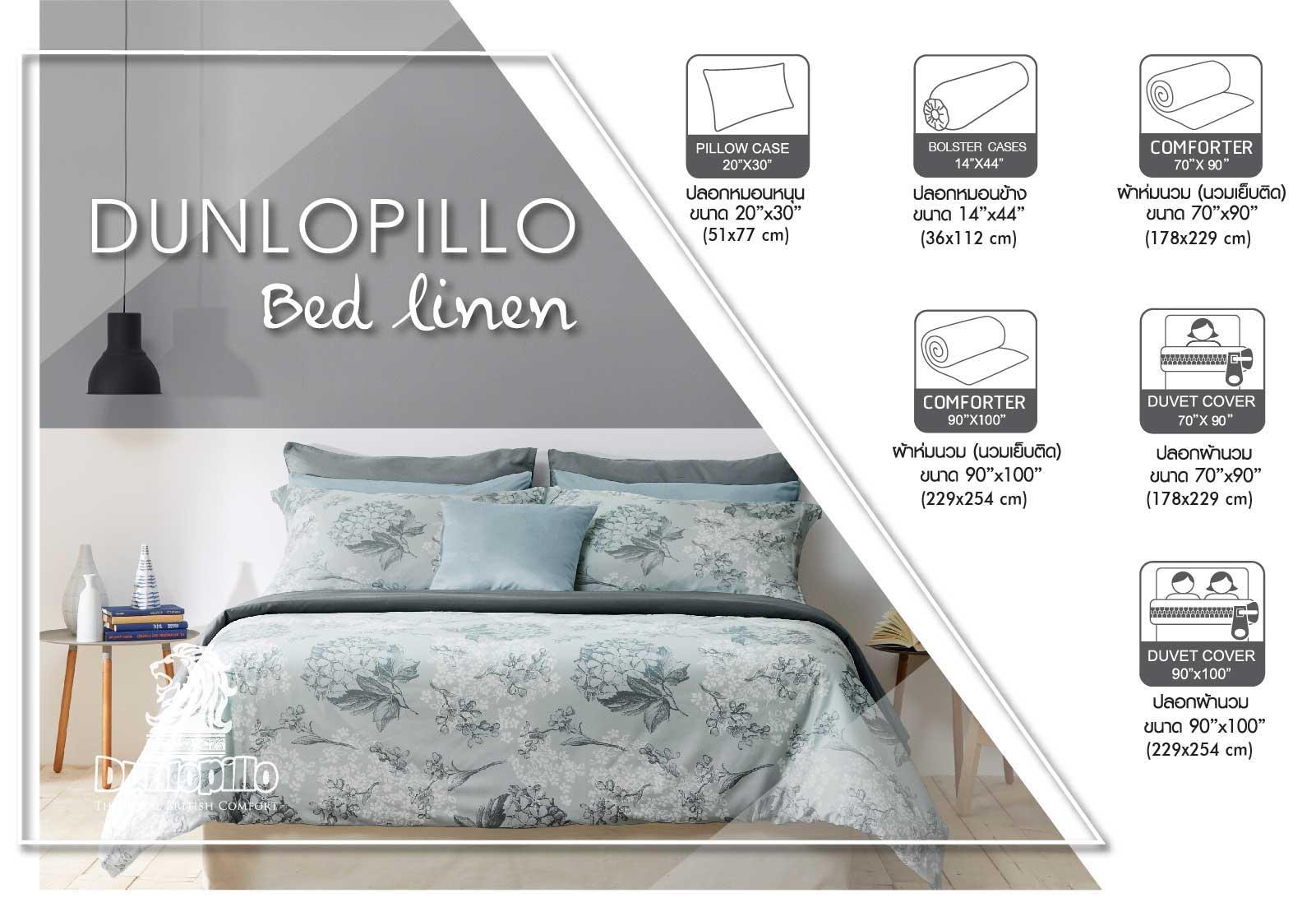 Dunlopillo รุ่น Solid ชุดผ้าปูที่นอน DL-CoL-WHITE