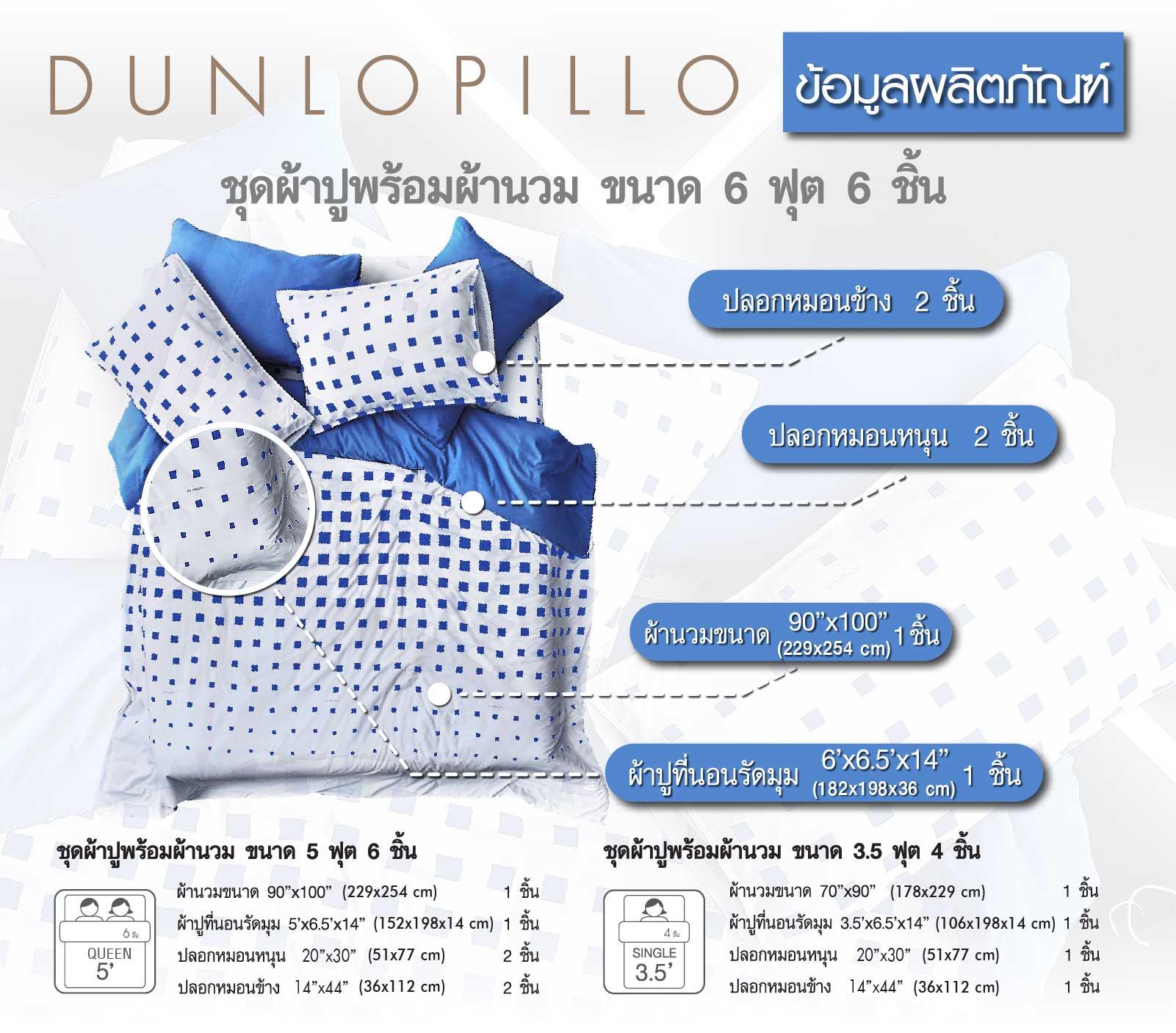 Dunlopillo รุ่น Stella ชุดผ้าปูที่นอน DL-OcEAN-S