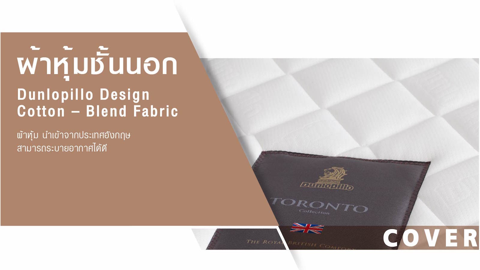ที่นอน Dunlopillo รุ่น Toronto
