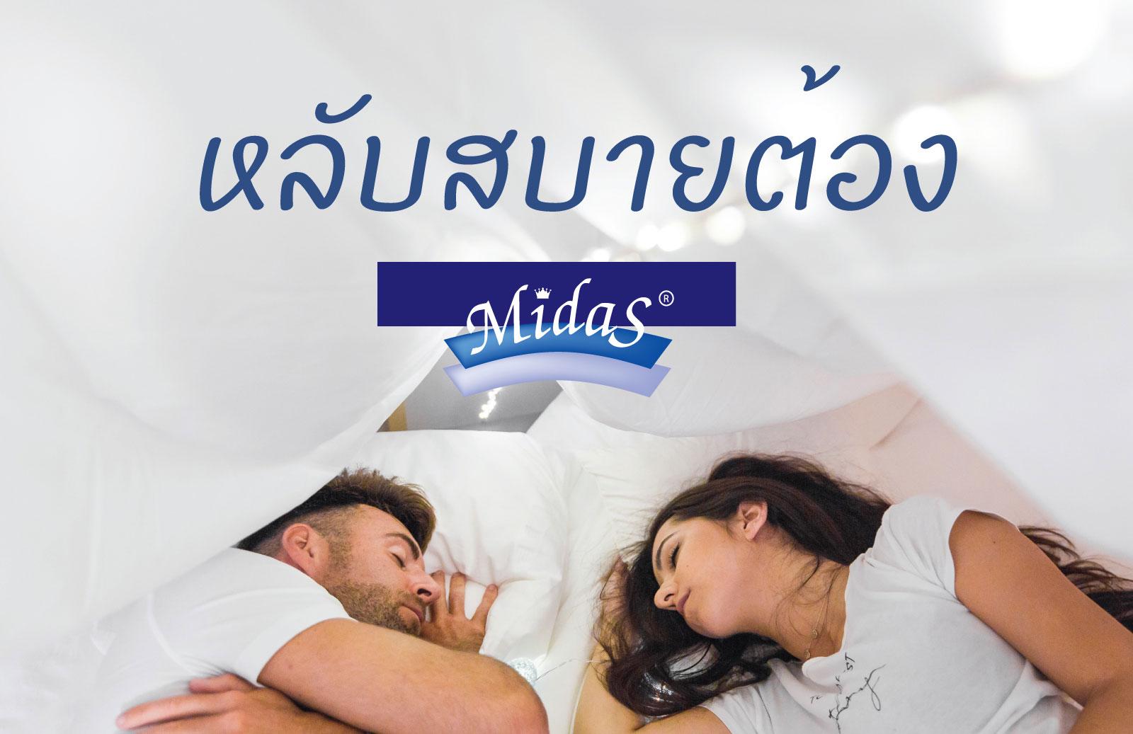 ที่นอน Midas รุ่น Mi-Dream-9500