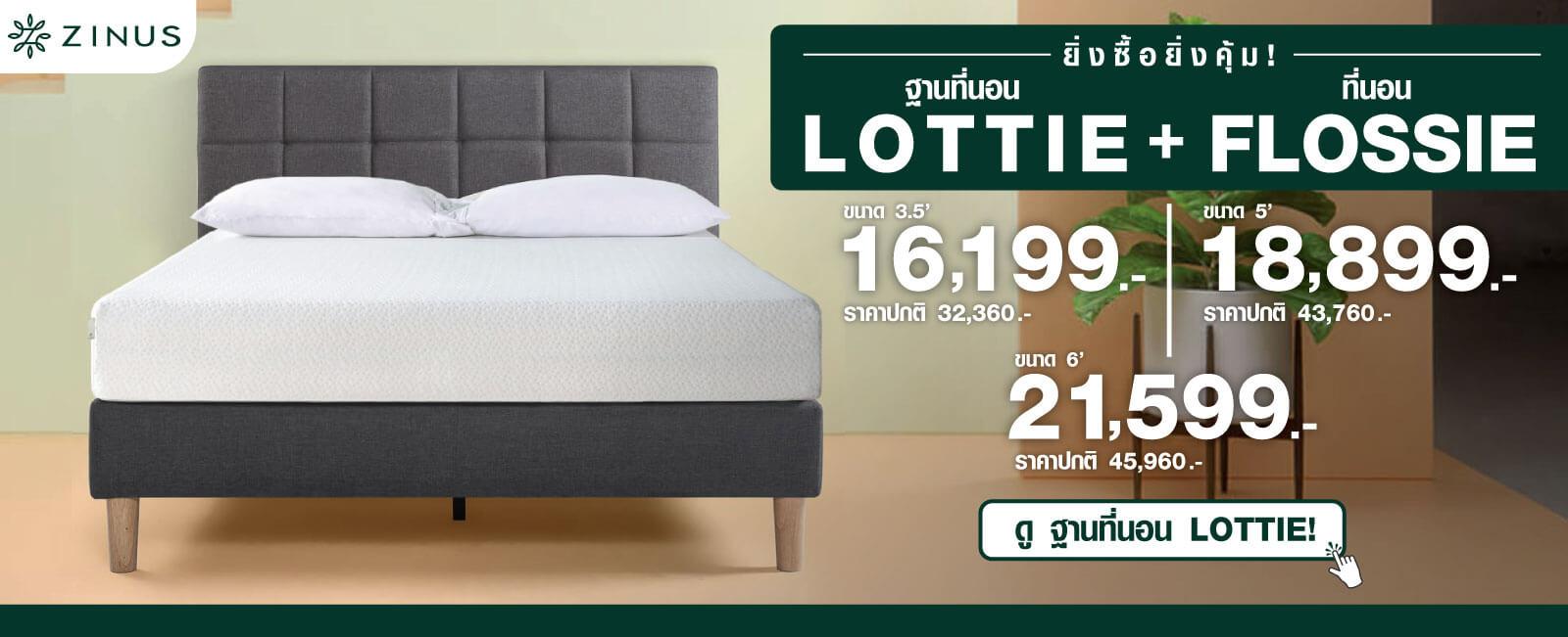 ที่นอนกรีนทีเมมโมรี่โฟม Zinus รุ่น FLOSSIE + Zinus Lottie Platform Bed