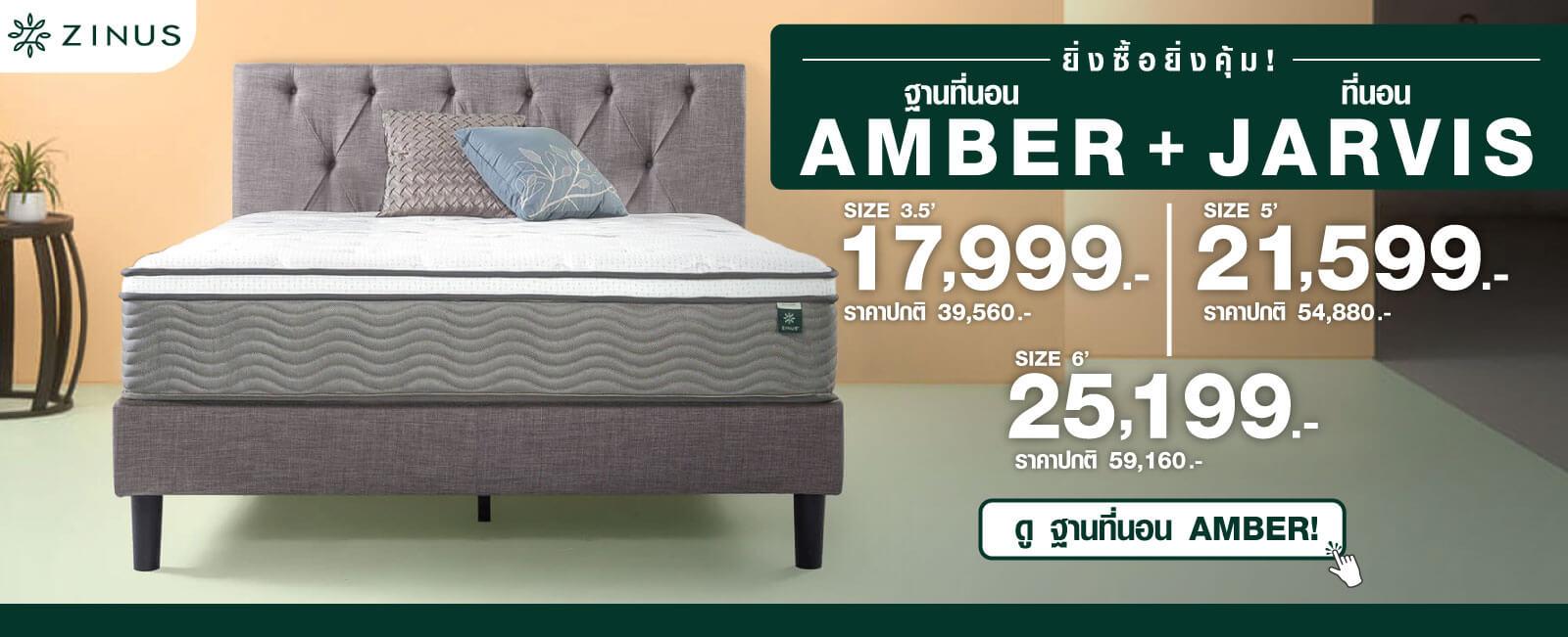 ที่นอนพ๊อกเก๊ตสปริง Zinus รุ่น JARVIS + Zinus AMBER Platform Bed